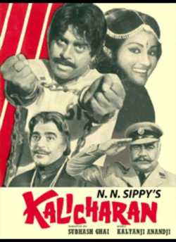 Kaalicharan movie poster