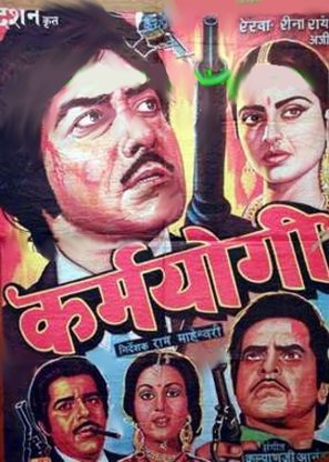 कर्मयोगी movie poster