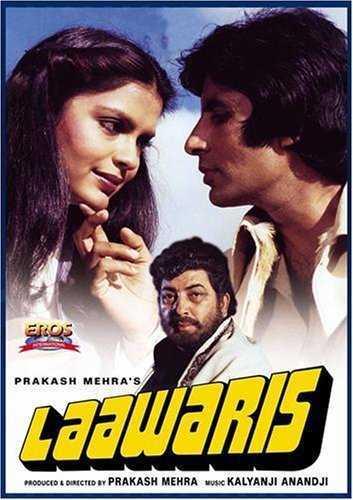 लावारिश movie poster