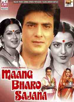 Maang Bharo Sajana movie poster