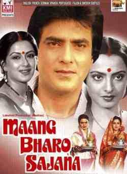 माँग भरो सजना movie poster