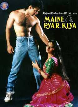 मैंने प्यार किया movie poster