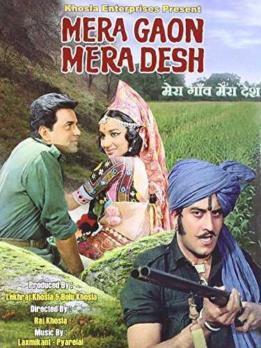 मेरा गाँव मेरा देश movie poster