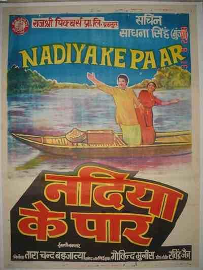 नदिया के पार movie poster
