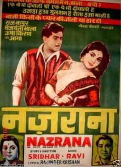 नजराना movie poster