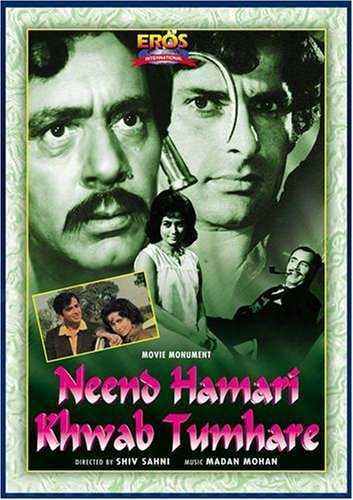 Neend Hamari Khwab Tumhare movie poster