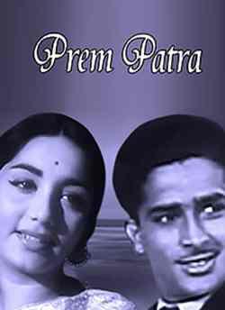 प्रेम पत्र movie poster