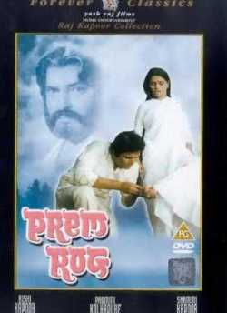Prem Rog movie poster