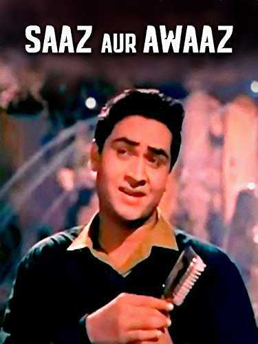 Saaz Aur Awaaz movie poster