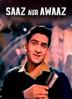 Saaz Aur Awaaz movie poster