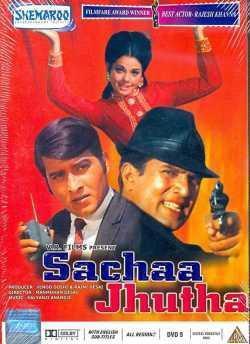 Sachaa Jhutha movie poster