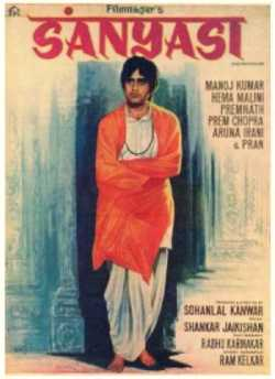 Sanyasi movie poster