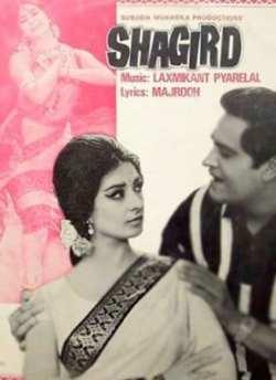 शागिर्द movie poster