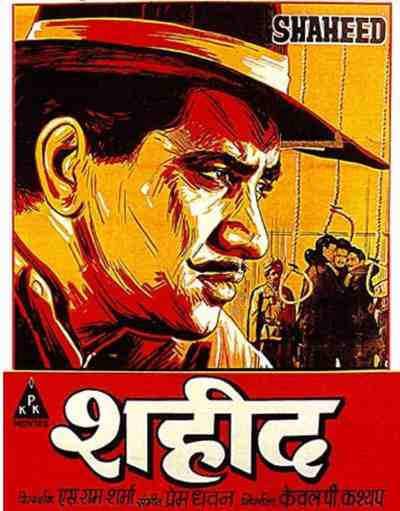 शहीद movie poster