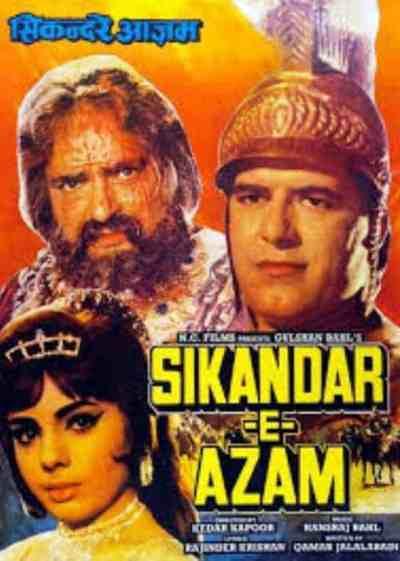 सिकंदर ए आज़म movie poster