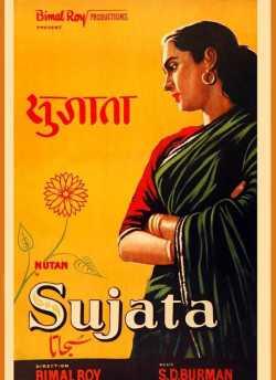 Sujata movie poster