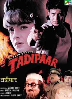 तड़ीपार movie poster