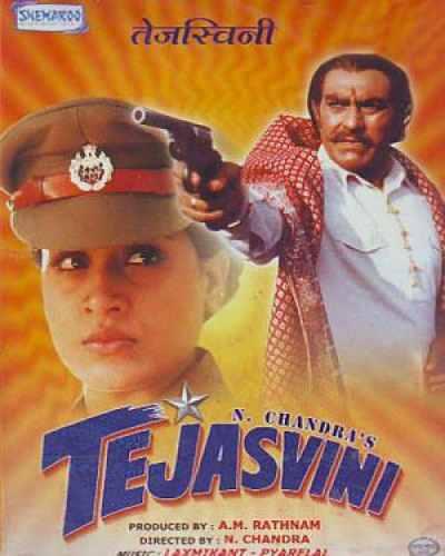 Tejasvini movie poster