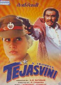 Tejasvini movie poster