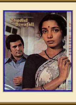 Thodisi Bewafaii movie poster