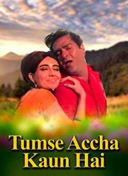 Tum Se Achha Kaun Hai movie poster