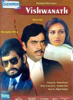 Vishwanath movie poster