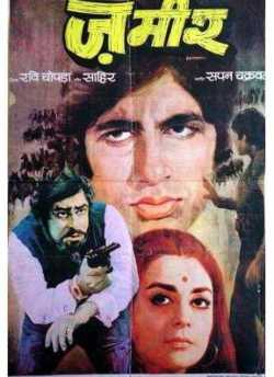 ज़मीर movie poster