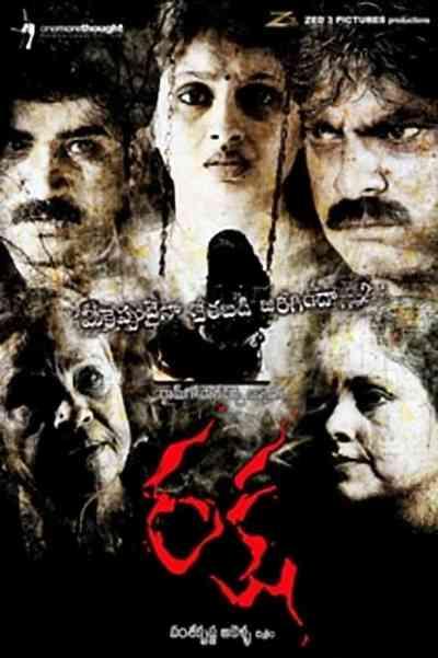 Raksha movie poster