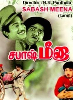 Sabaash Meena movie poster