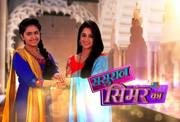 Sasural Simar Ka tv serial poster