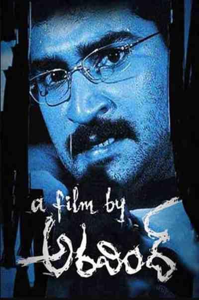 A Film by Aravind movie poster