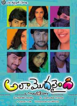 Ala Modalaindi movie poster