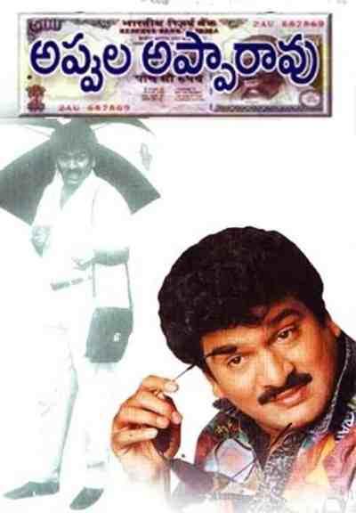 Appula Appa Rao movie poster