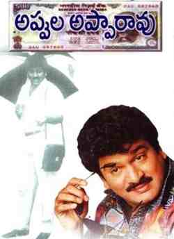 Appula Appa Rao movie poster
