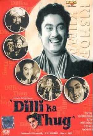 दिल्ली का ठग movie poster