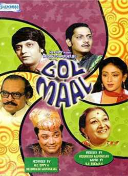 Gol Maal movie poster