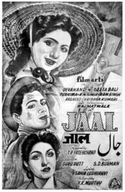 जाल movie poster