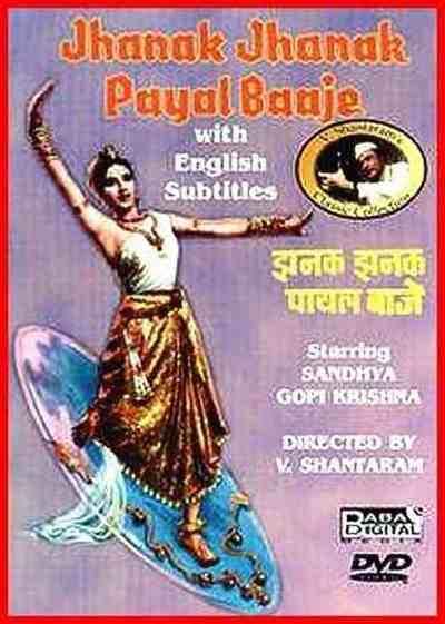 झनक झनक पायल बजे movie poster