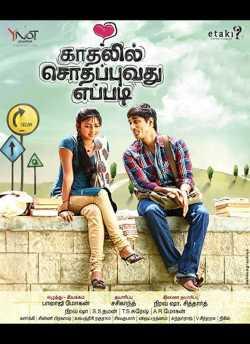 Kadhalil Sodhappuvadhu Yeppadi movie poster
