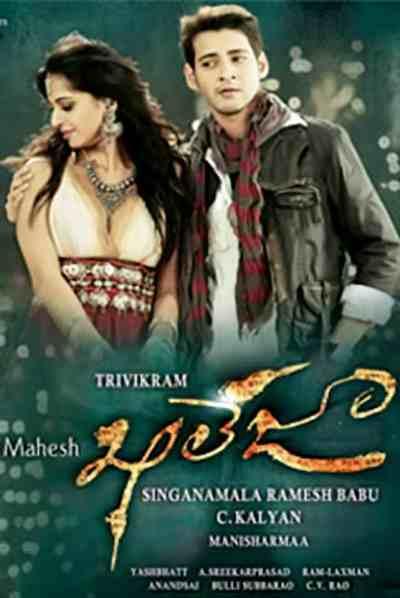 Khaleja movie poster