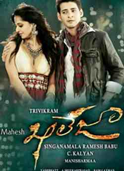 Khaleja movie poster