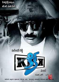 Kick (2009) movie poster