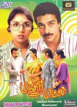 Magalir Mattum movie poster