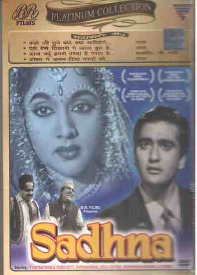 साधना movie poster