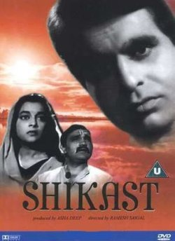 Shikast movie poster