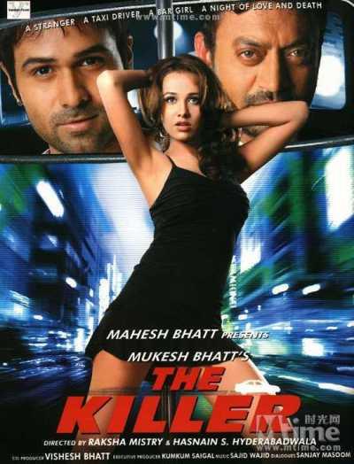 द किलर movie poster