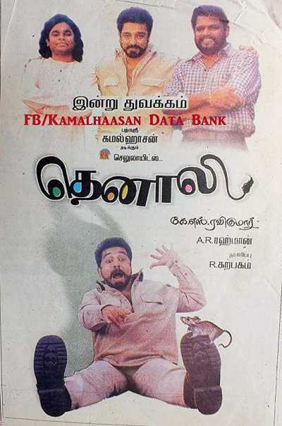 Thenali movie poster