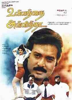 Ullathai Allitha movie poster
