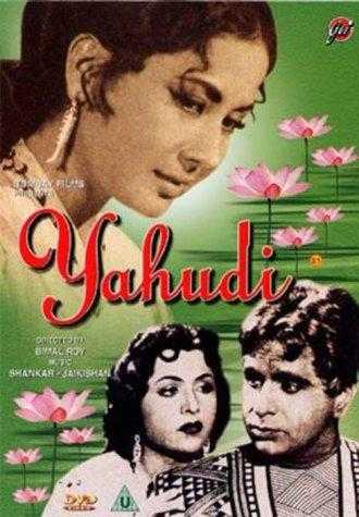 Yahudi movie poster