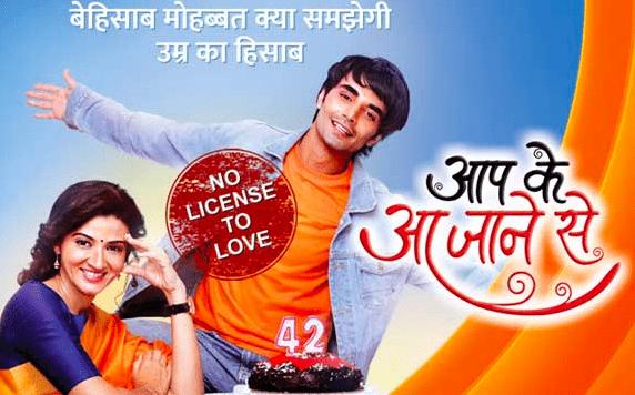 Aapke Aa Jane Se tv serial poster